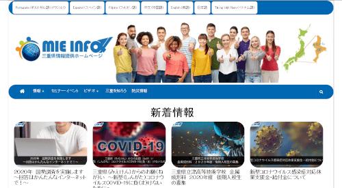 コロナ ホームページ 三重 県
