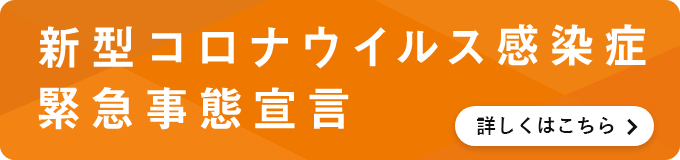 日本 緊急 非常 違い 宣言 宣言 事態 事態